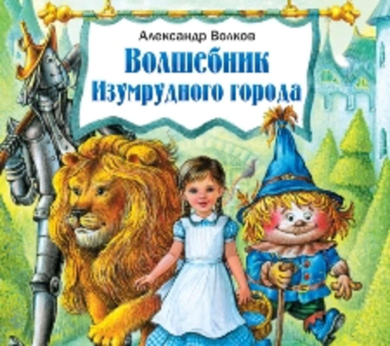 Zakazat.ru Волшебник Изумрудного города