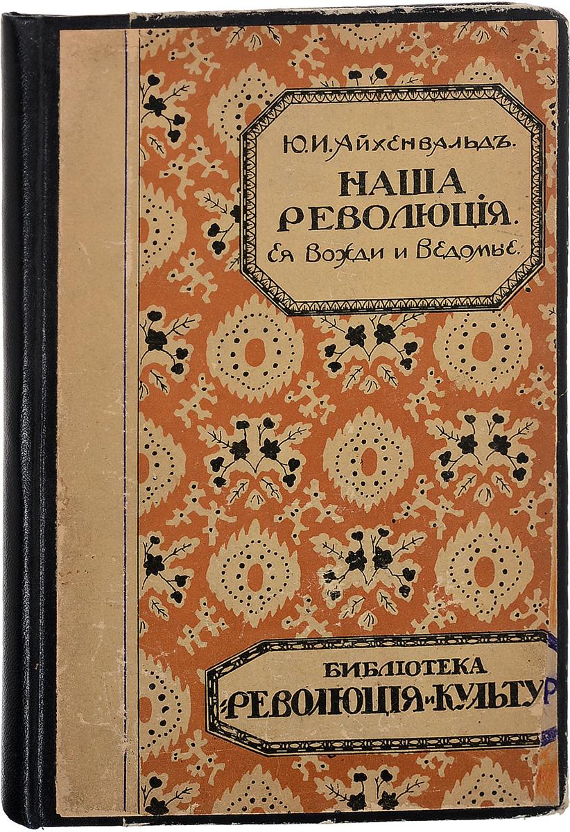 Наша революция. Ее вожди и ведомыеUDC420382Москва, 1918 год. Книгоиздательство Революция и культура.Издательский переплет.Сохранность хорошая. В конце книги владельческая надпись, так же имеются владельческие вклейки.Автор - литературный критик, эмигрант с 1922 г. Эта книга не типична для Айхенвальда, но она стала одним из самых мощных идеологических ударов по большевикам. Первое издание, запрещенное в СССР.Не подлежит вывозу за пределы Российской Федерации.