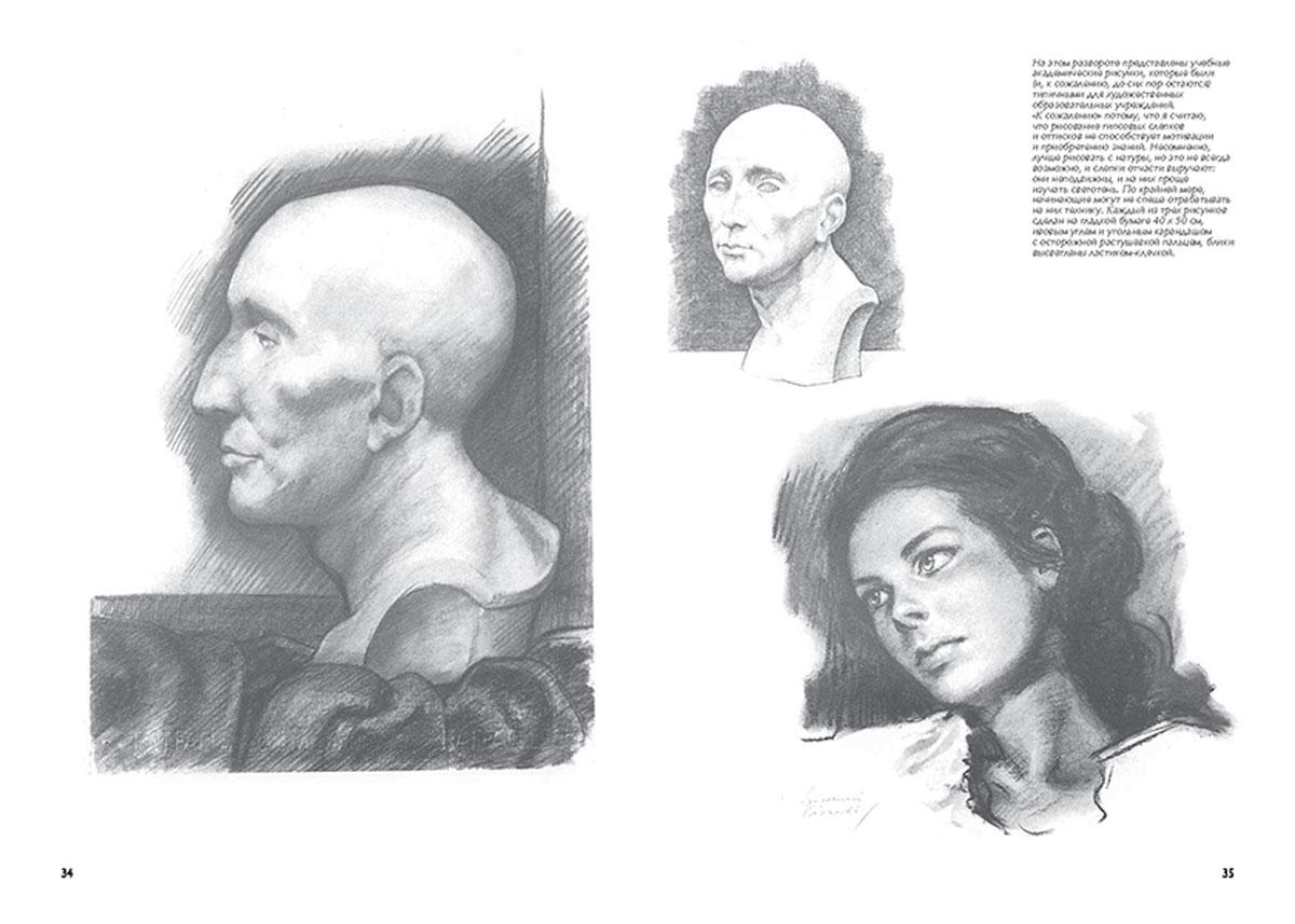 Рисование фигуры человека. Полное руководство.