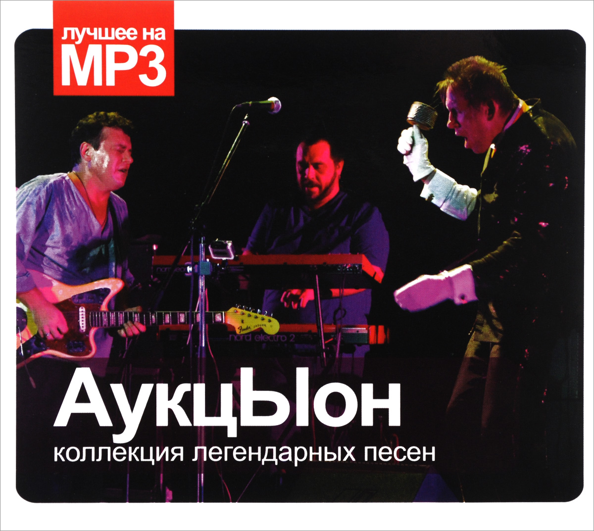 АукцЫон АукцЫон. Коллекция легендарных песен (mp3) аукцыон хвост и аукцыон жилец вершин 2 cd dvd