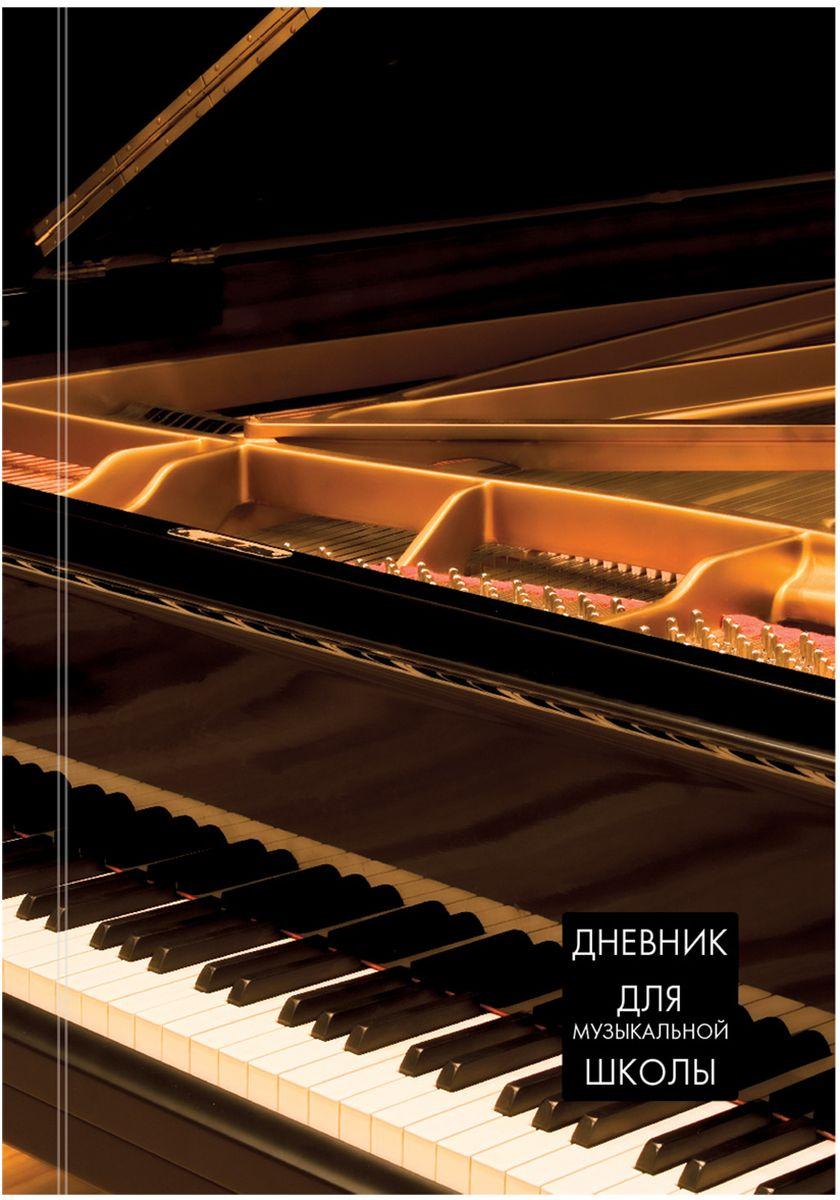 Brauberg Дневник для музыкальной школы Концерт 96 страниц103279Дневник для музыкальной школы Brauberg Концерт с обложкой элегантного дизайна. Внутренний блок содержит справочную информацию.Твердый книжный переплет. Обложка ламинирована глянцевой пленкой.Внутренний блок - офсет, 96 страниц.