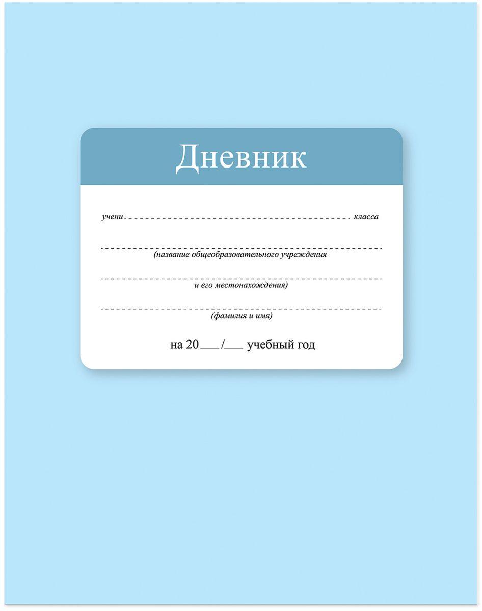 Brauberg Дневник школьный Однотонный brauberg дневник школьный россия 2 для 5 11 классов page 7