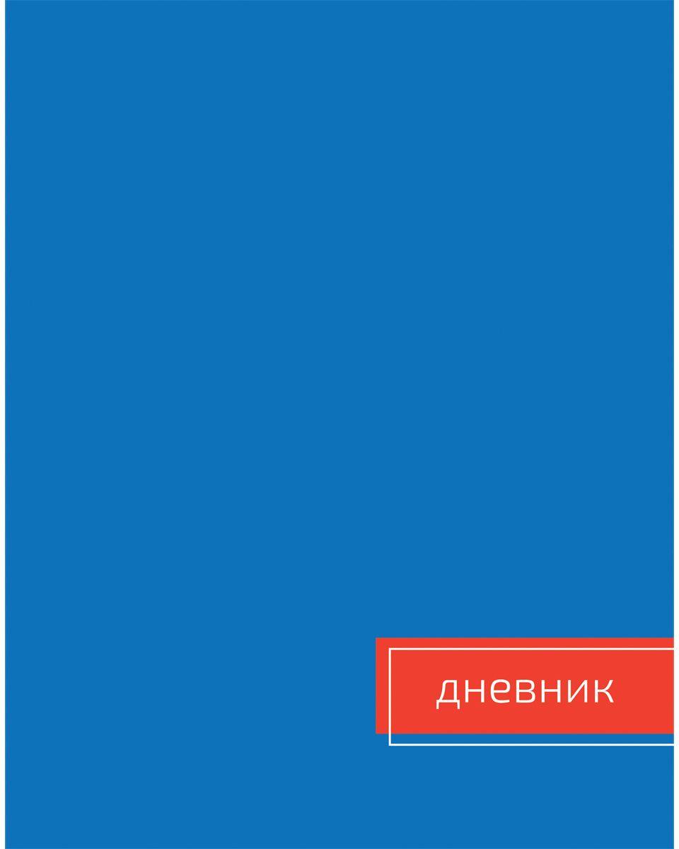 Brauberg Дневник школьный цвет синий для 5-11 классов104275Дневник Brauberg для учащихся старших классов с глянцевым покрытием поможет вашему ребенку не забыть свои задания, а вы всегда сможете проконтролировать его успеваемость.Твердая обложка надежно защищает внутренний блок и долго сохраняет привлекательный внешний вид. Обложка выполнена из твердого картона. Внутренний блок дневника состоит из 48 листов одноцветной бумаги.Дневник станет надежным помощником ребенка в получении новых знаний и принесет радость своему хозяину в учебные будни.