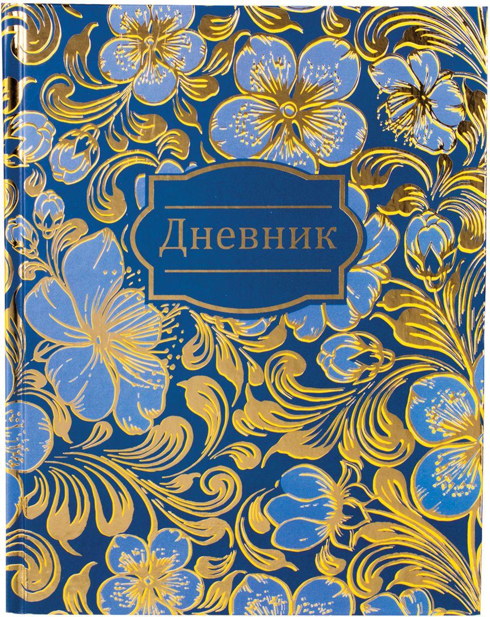 Brauberg Дневник школьный Цветы на синем для 5-11 классов brauberg дневник школьный россия 2 для 5 11 классов page 7