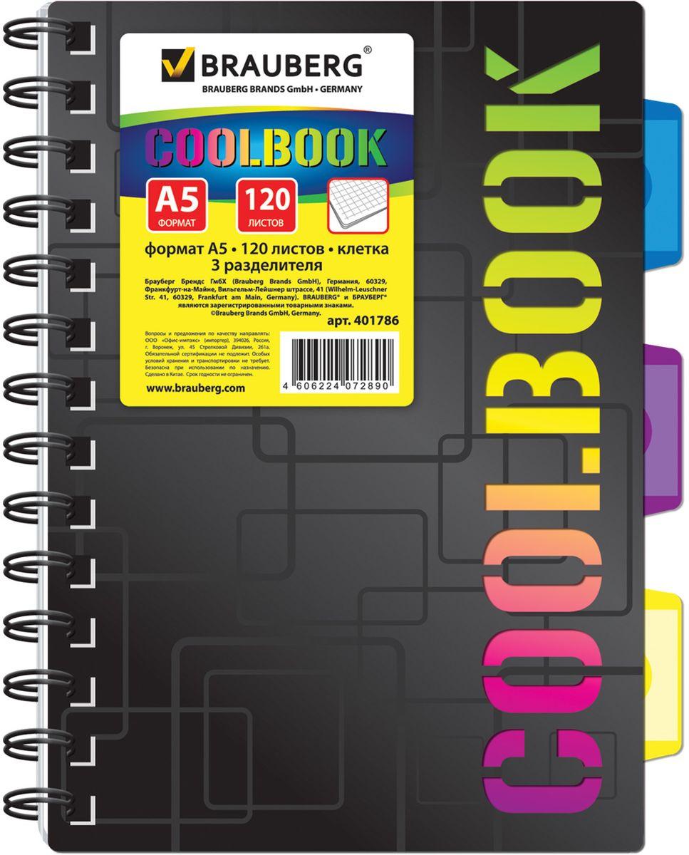Brauberg Тетрадь CoolBook 120 листов в клетку401786Тетрадь Brauberg CoolBook отлично подойдет для занятий школьнику, студенту или для различных записей. Обложка, выполненная из пластика, позволит сохранить тетрадь в аккуратном состоянии на протяжении всего времени использования. Удобные съемные разделители помогают легко находить нужную информацию.