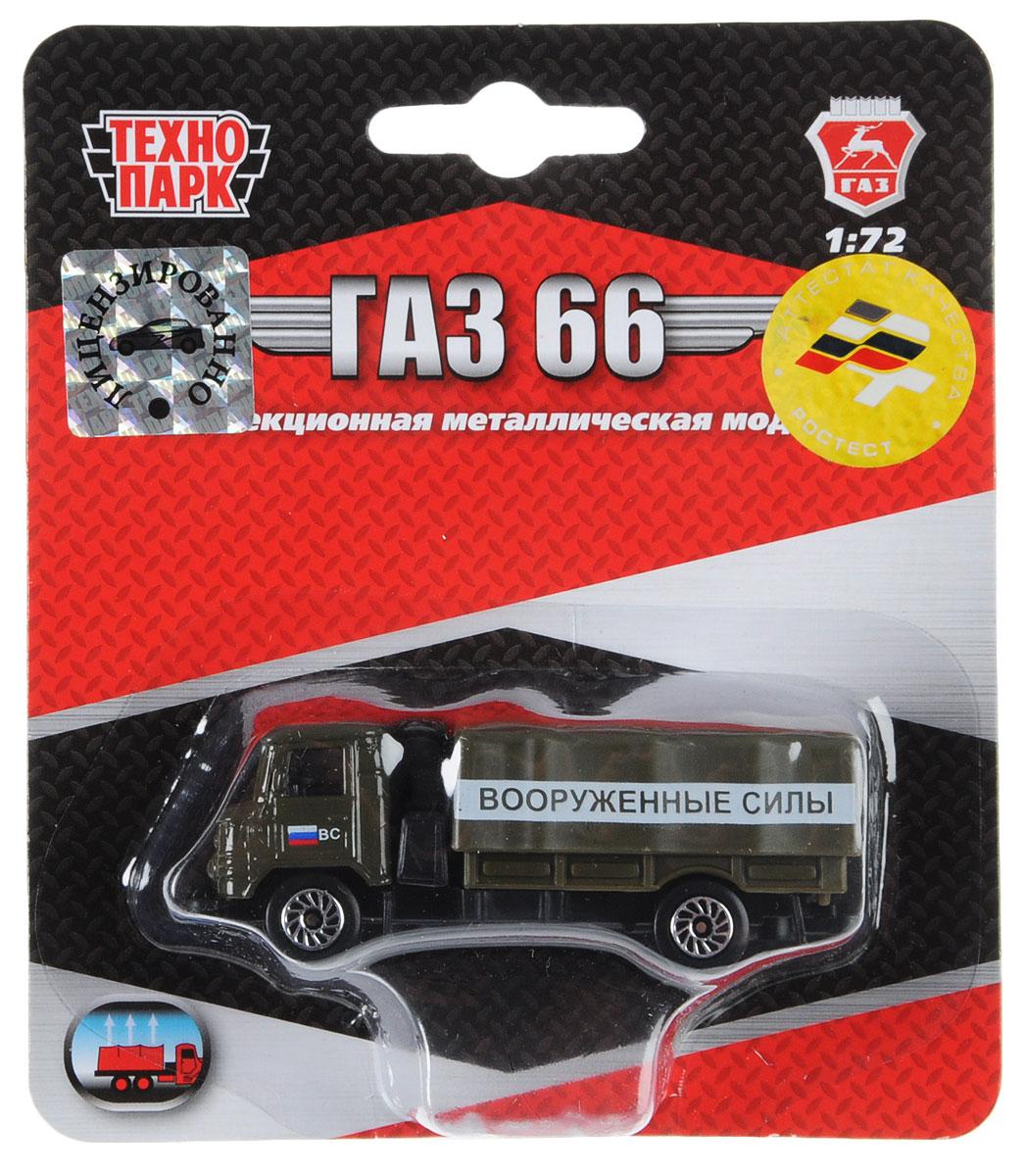 ТехноПарк Автомобиль ГАЗ 66 Вооруженные силы