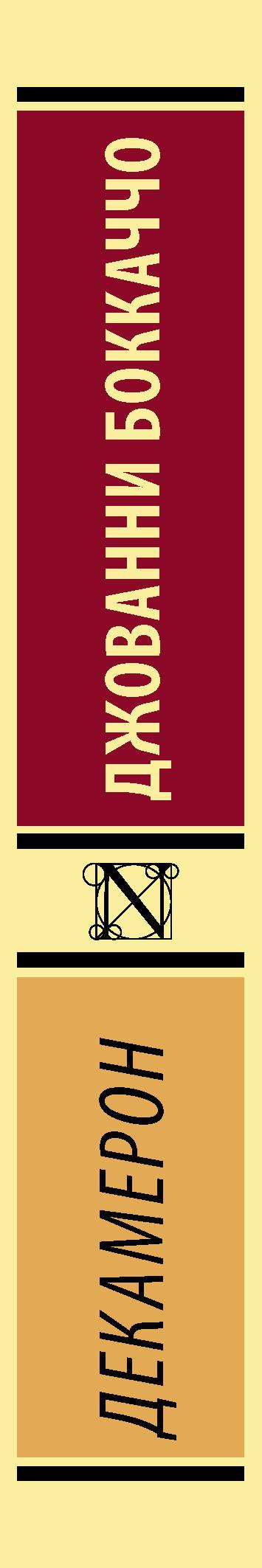 Декамерон Величайшее прозаическое произведение Раннего Возрождения, 100 новелл...