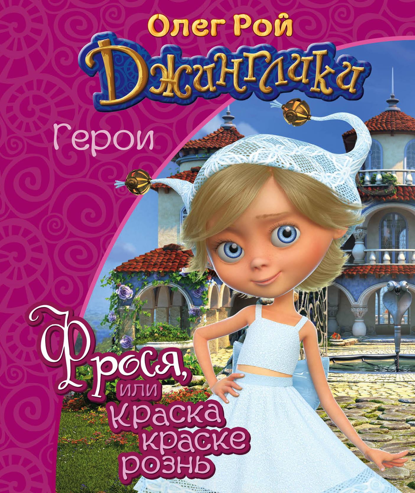 Олег Рой Фрося ISBN: 978-5-699-98882-2