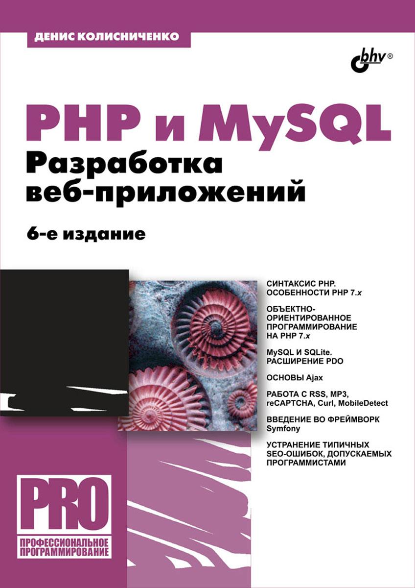 Денис Колисниченко PHP и MySQL. Разработка Web-приложений колисниченко д php и mysql разработка web приложений 4 е издание