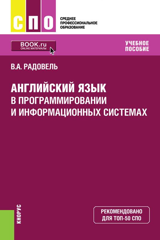 Английский язык в программировании и информационных системах (СПО). Радовель В.А.