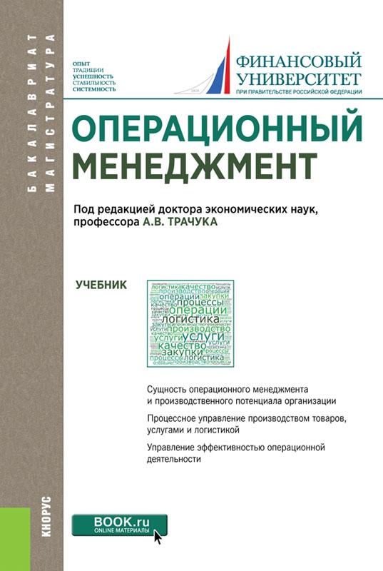 Операционный менеджмент (Бакалавриат и магистратуры)