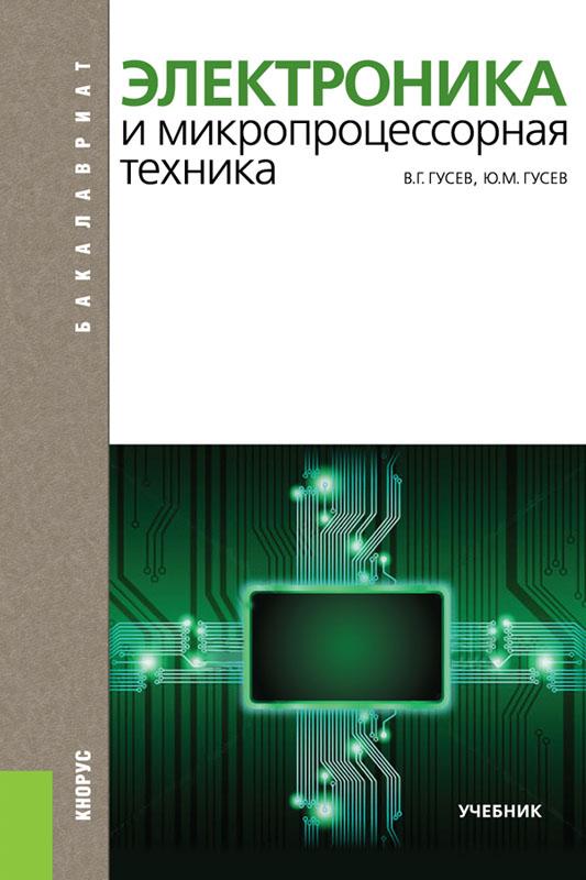 Электроника и микропроцессорная техника (для бакалавров). Учебник
