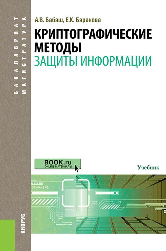 Криптографические методы защиты информации (для бакалавров и магистров)