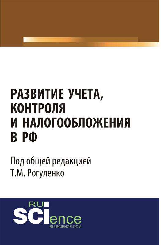 Развитие учета, контроля и налогообложения в РФ