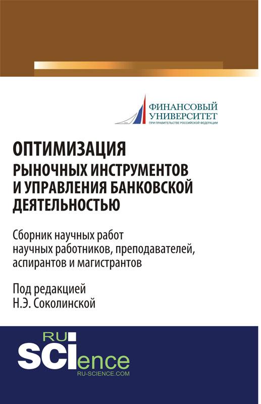 Оптимизация рыночных инструментов и управления банковской деятельностью