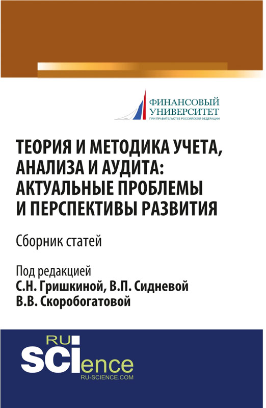 Теория и методика учета, анализа и аудита: актуальные проблемы и перспективы развития. Сиднева В.П.