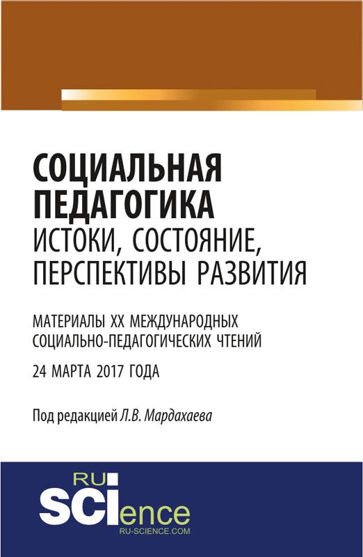 Социальная педагогика: истоки, состояние, перспективы развития: материалы XX Международных социально-педагогических чтений (24 марта 2017 года)