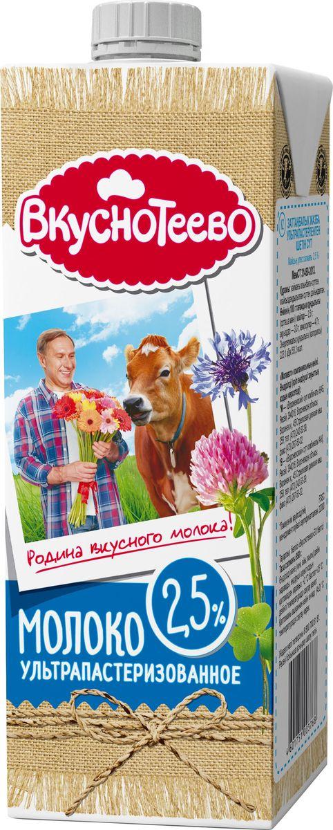 Вкуснотеево молоко ультрапастеризованное, 2,5%, 950 г11224Молоко питьевое ультрапастеризованное с массовой долей жира 2,5%. 100% натуральное. Специально отобранное. Высококачественное. Без сухого молока. Без добавок и консервантов.Вкуснотеево - вкусные молочные продукты высшего качества. Современные способы доставки и обработки натурального фермерского молока, использование высокотехнологичной упаковки позволяют уже на следующее утро городским покупателям лакомиться свежими вкуснотеевскими молочными продуктами.