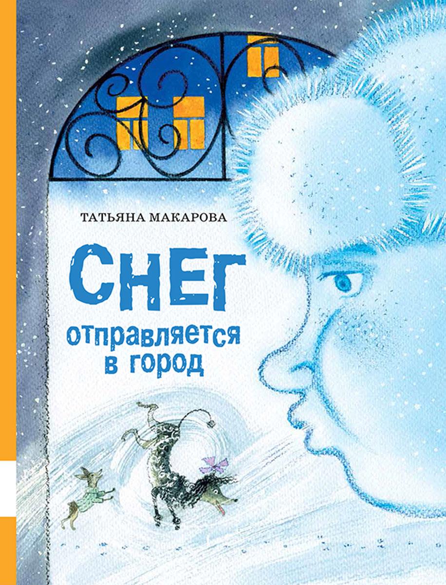 Снег отправляется в город, Макарова Т.