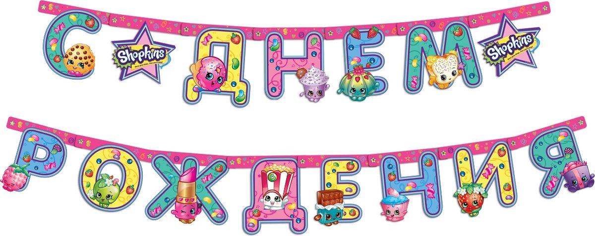 Shopkins Гирлянда C днем рождения disney гирлянда детская с блестящим дождиком с днем рождения феи