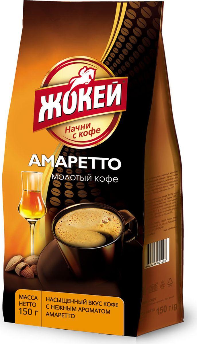 Жокей Амаретто кофе молотый, 150 г