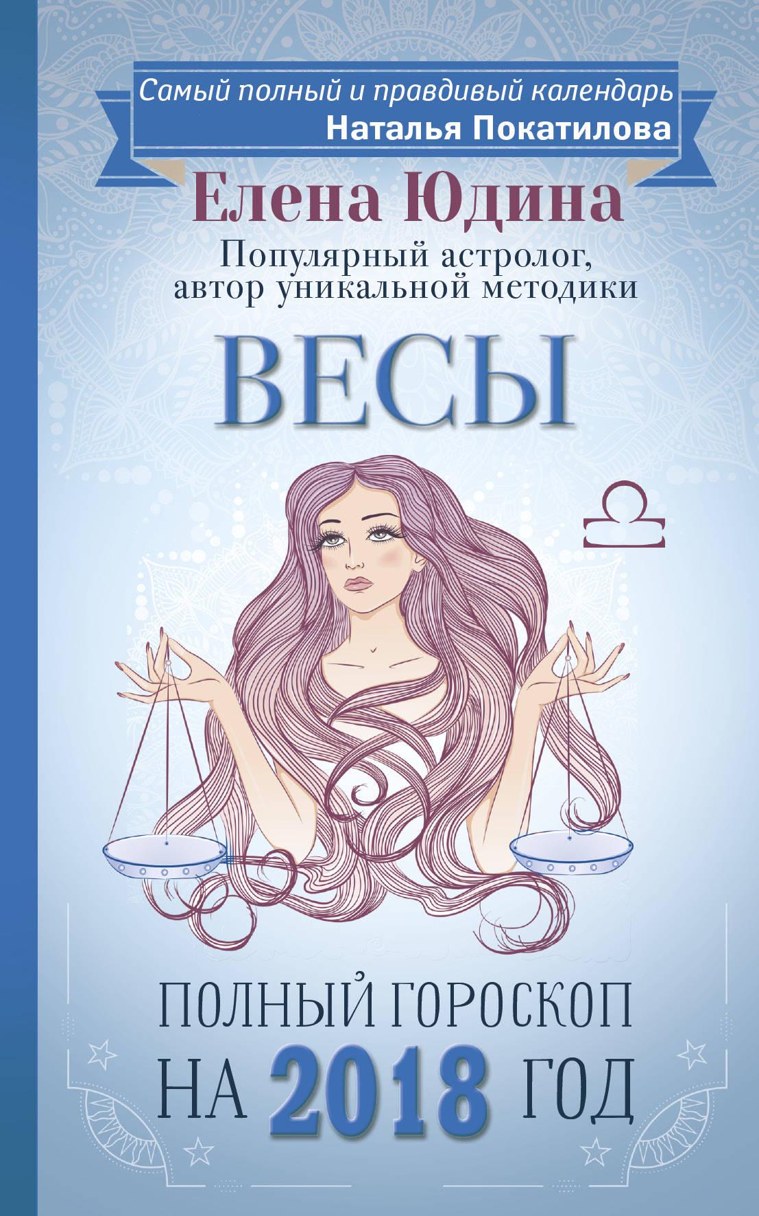 Елена Юдина Весы. Полный гороскоп на 2018 год