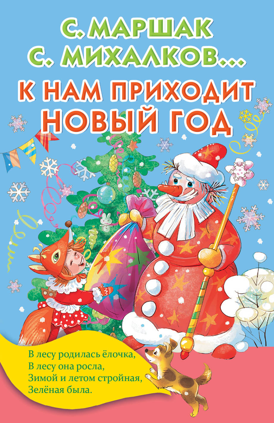 К нам приходит Новый год