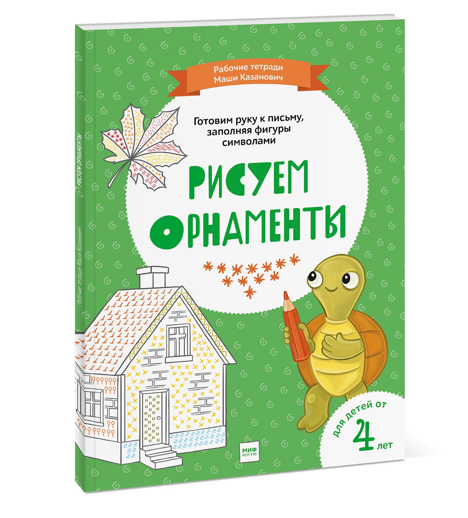 Мария Казанович Рисуем орнаменты