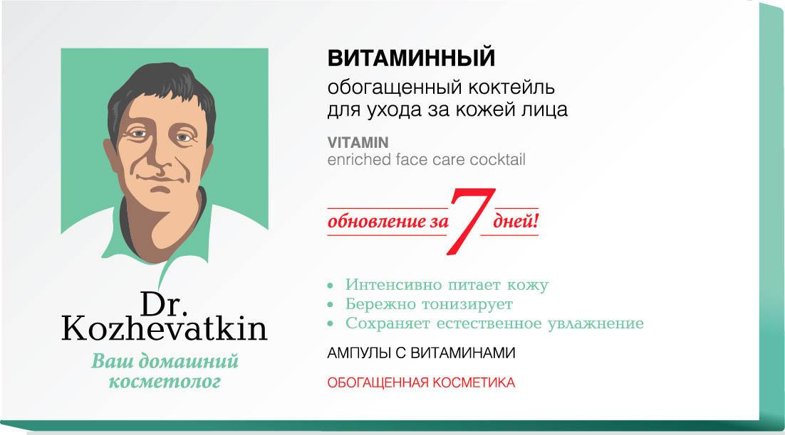 Dr.Kozhevatkin Обогащенный коктейль Витаминный для лица, 7 шт, 2 мл55-77080Доктор Кожеваткин Обогащенный коктейль Витаминный для лица ампулы 2мл*7:Интенсивно питает кожу; Бережно тонизирует; Сохраняет естественное увлажнение. Витаминный коктейль обладает увлажняющими и питательными свойствами, сохраняя молодость кожи, придаёт ощущение комфорта и свежести. Гиалуроновая кислота восстанавливает водный баланс кожи, эффективно приостанавливает биологические процессы старения, восполняет энергетический потенциал клеток. Обеспечивает непревзойденный омолаживающий результат: уменьшает глубину морщин, заполняет мимические морщины, повышает упругость кожи. Д-пантенол – оказывает выраженный увлажняющий эффект, делает сухую кожу более мягкой и эластичной, стимулирует обновление клеток эпителия, уменьшает разрушающее воздействие солнечных лучей. Комплекс витаминов Е, С, F – способствует поддержанию синтеза коллагена и эластина, стимулирует процессы обновления клеток кожи и улучшает ее внешний вид. Удерживает в коже влагу, способствуя сохранению её эластичности. Очищает кожные поры и уменьшает гиперпигментацию. Защищает кожу от вредного воздействия ультрафиолетовых лучей.