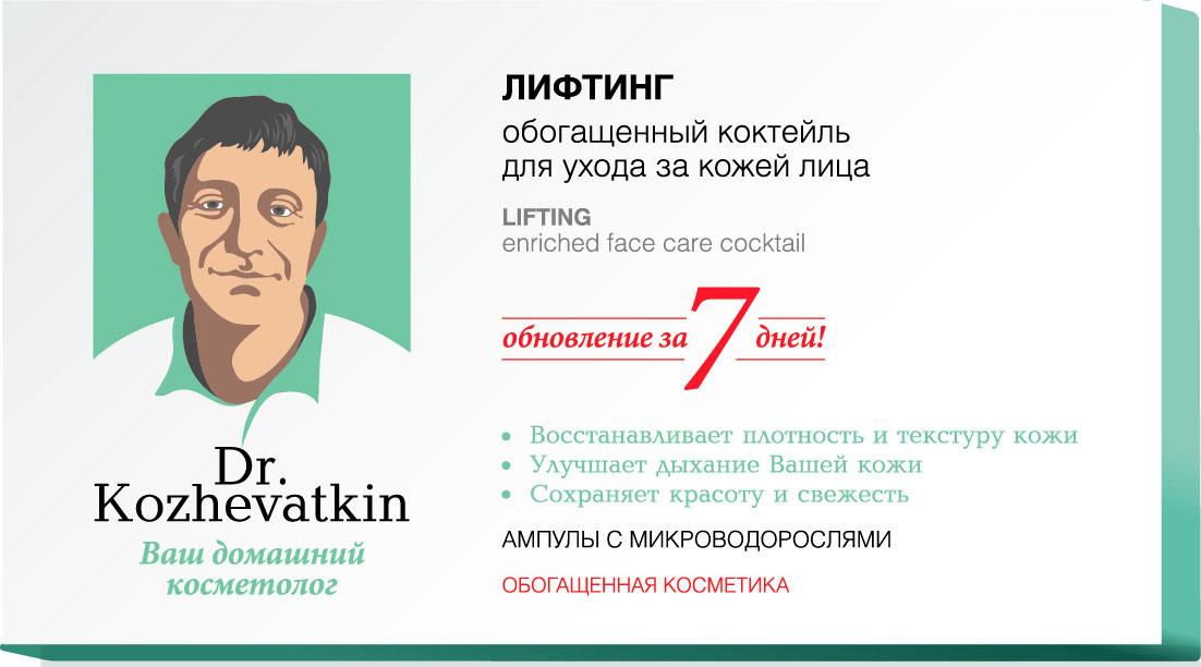 Dr.Kozhevatkin Обогащенный коктейль Лифтинг для лица, 7 шт, 2 мл сыворотки dr kozhevatkin dr kozhevatkin обогащённый коктейль для ухода за кожей лица лифтинг 2 мл 7 ампулы