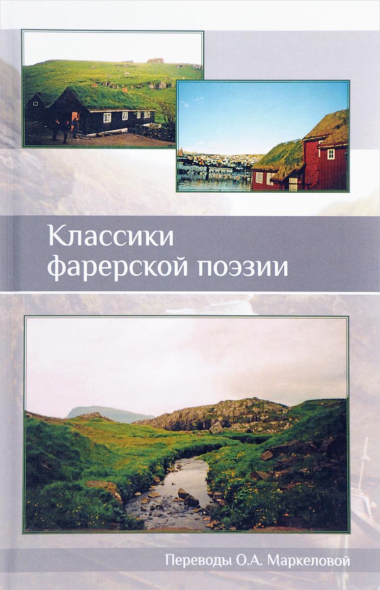 Классики фарерской поэзии. Й. Х. О. Джюрхус, Кристиан Матрас, Вильям Хайнесен
