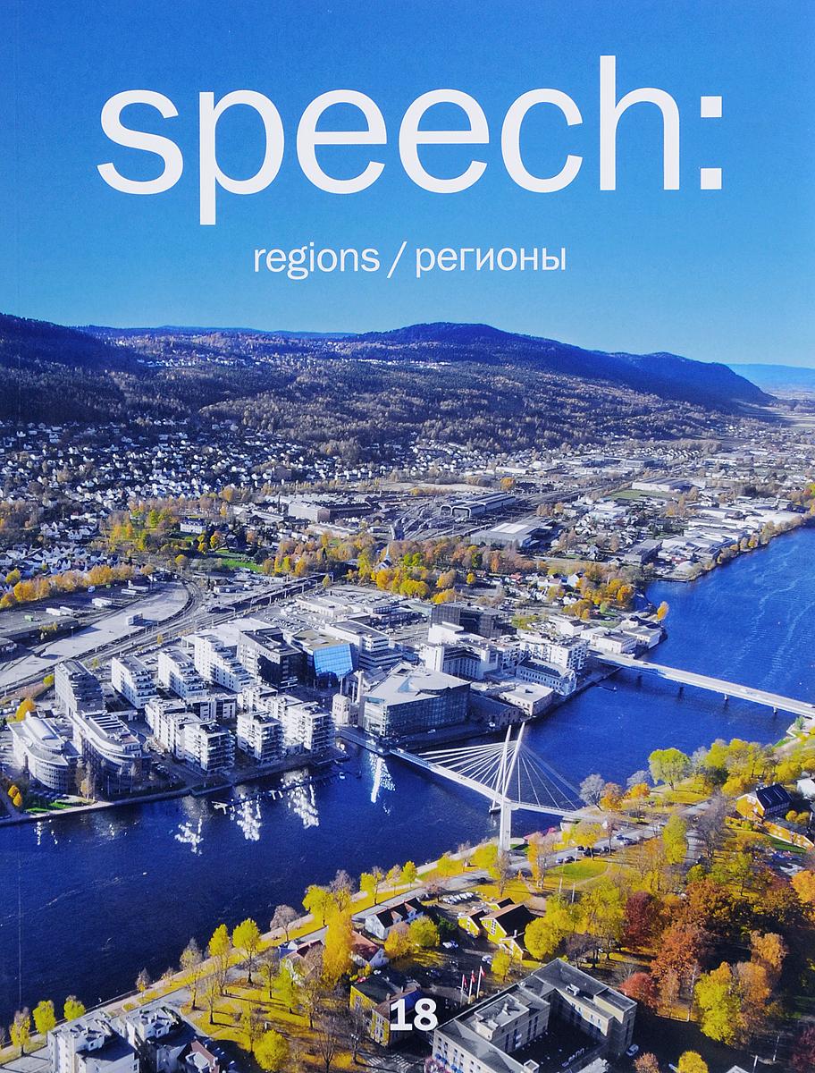 Speech. Регионы, №18, 2017 людвиг бракман чартер для всех планирование практика регионы