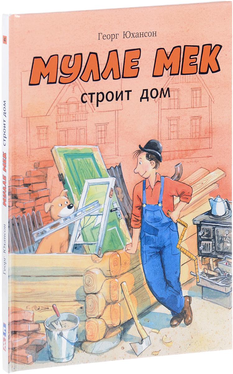 Георг Юхансон Мулле Мек строит дом мулле мек строит лодку