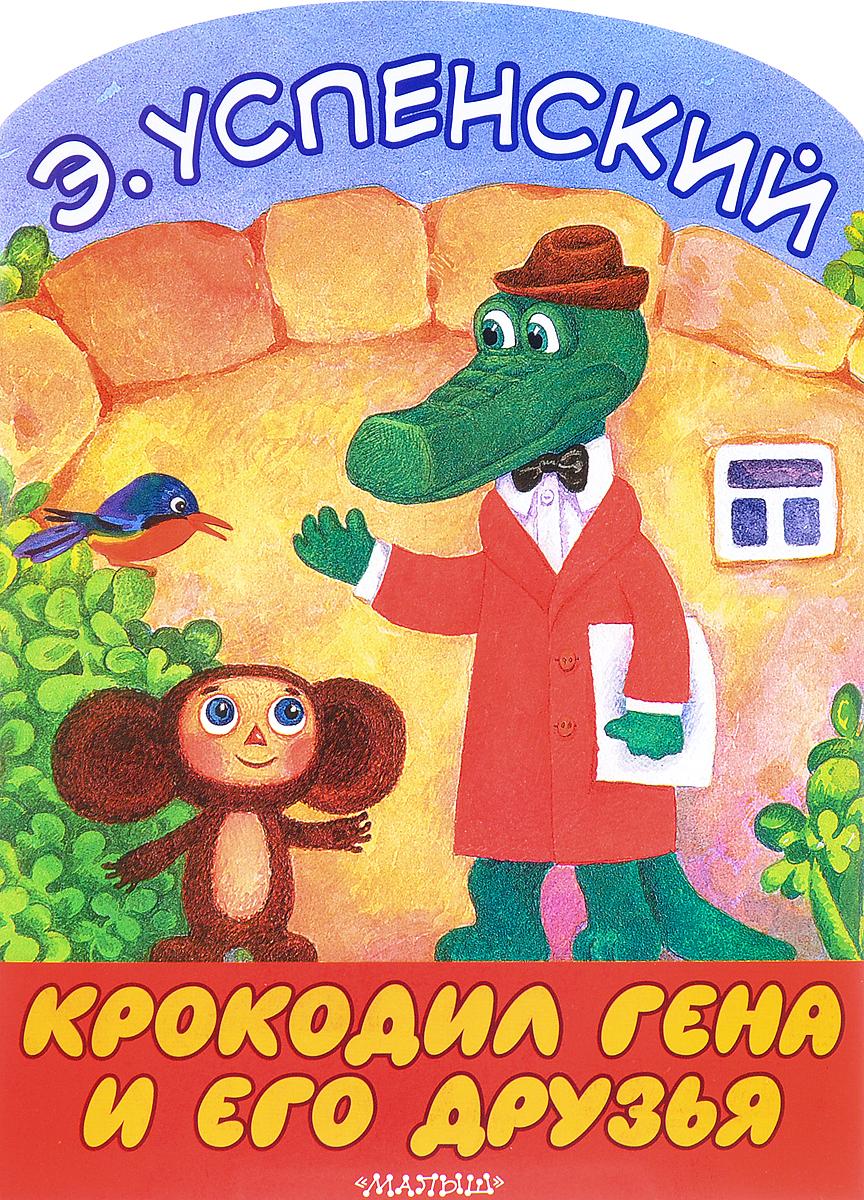 Э. Успенский Крокодил Гена и его друзья успенский э крокодил гена и его друзья isbn 9785170846054