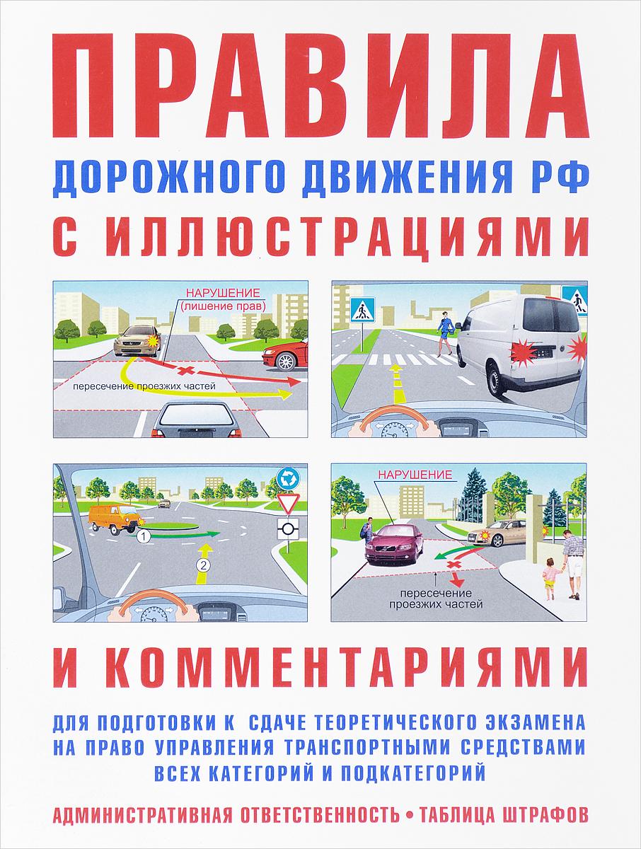 И. Р. Русаков Правила дорожного движения с иллюстрациями и комментариями. Ответственность водителей. Таблица штрафов и наказаний