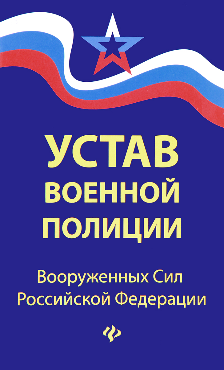 Устав военной полиции Вооруженных Сил Российской Федерации