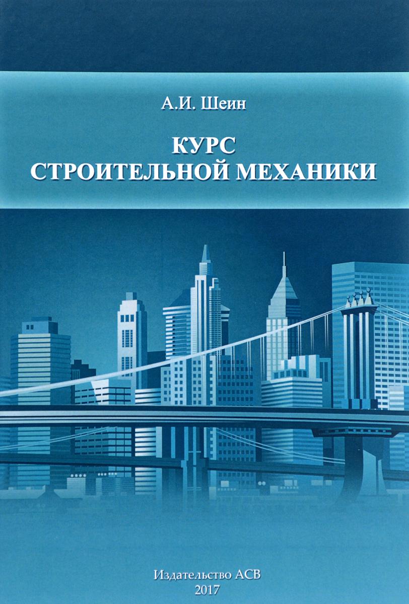 А. И. Шеин Курс строительной механики. Учебник а и шеин курс строительной механики учебник