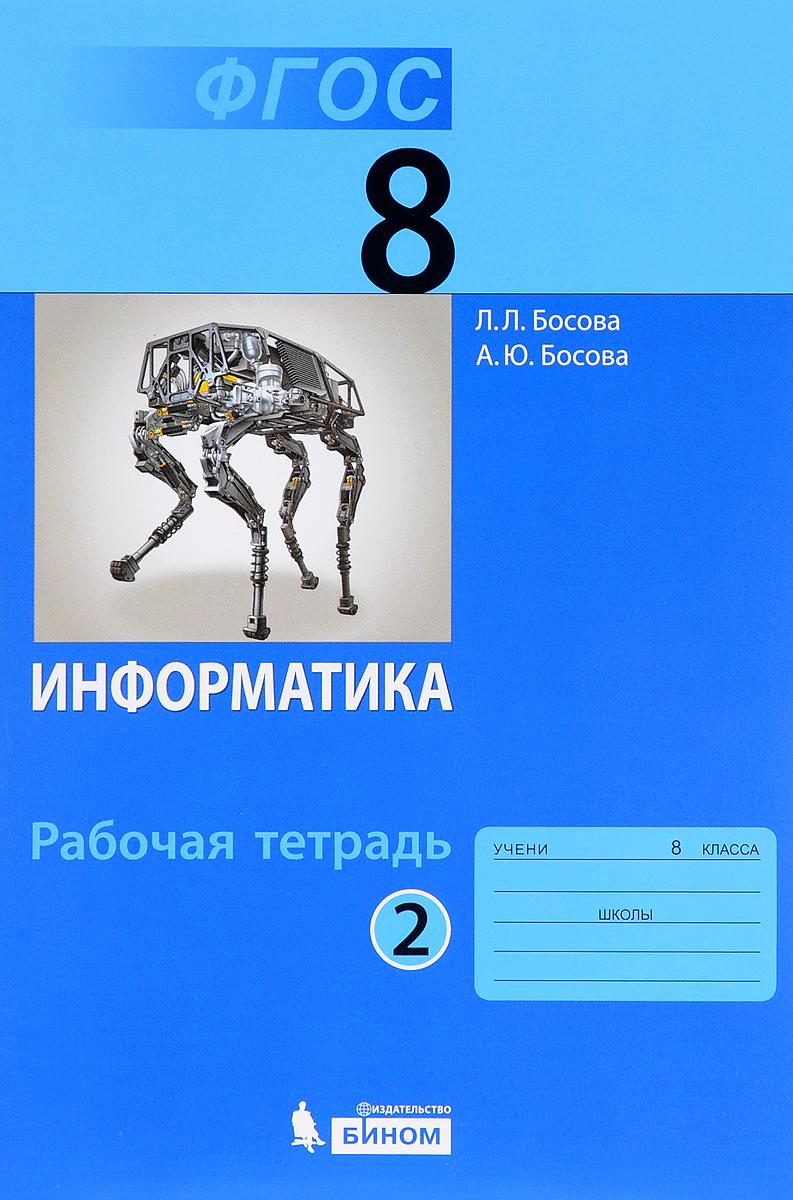Л. Л. Босова, А. Ю. Босова Информатика. 8 класс. Рабочая тетрадь. В 2 частях. Часть 2