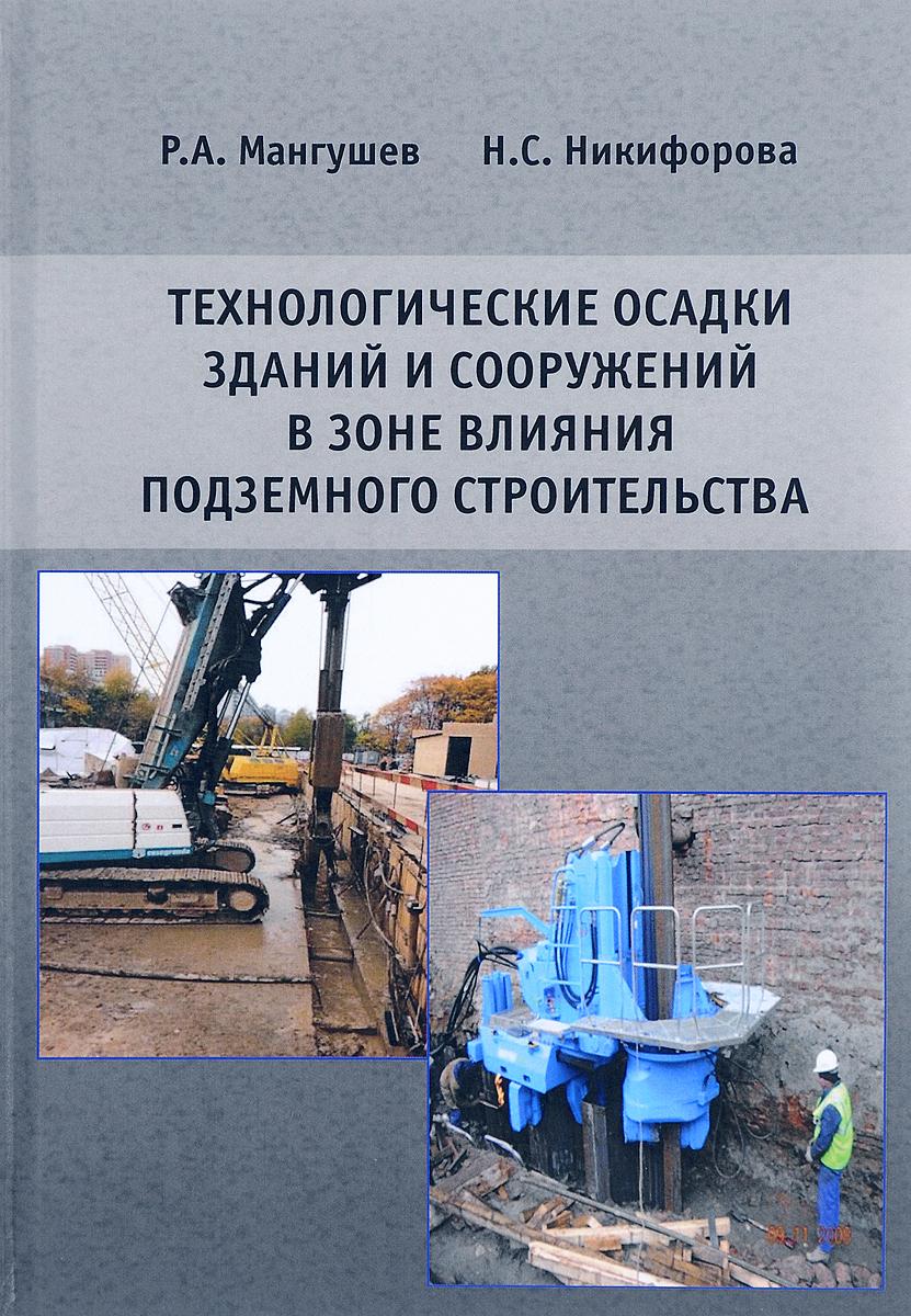 Р. А. Мангушев, Н. С. Никифорова Технологические осадки зданий и сооружений в зоне влияния подземного строительства