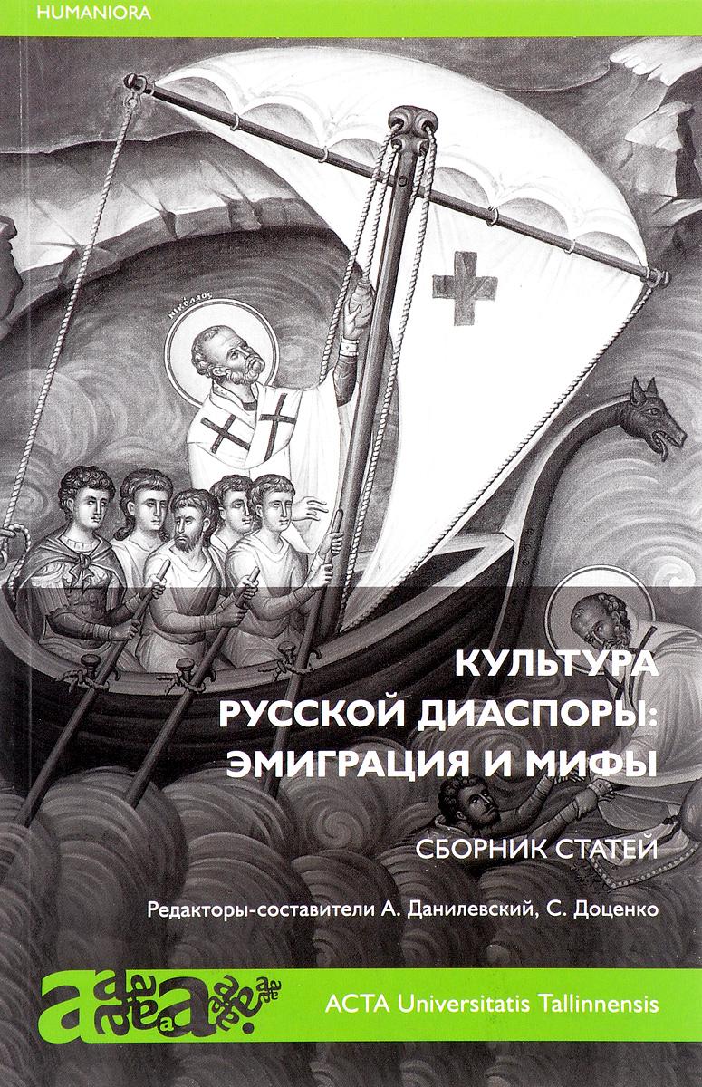 Культура русской диаспоры. Эмиграция и мифы цена