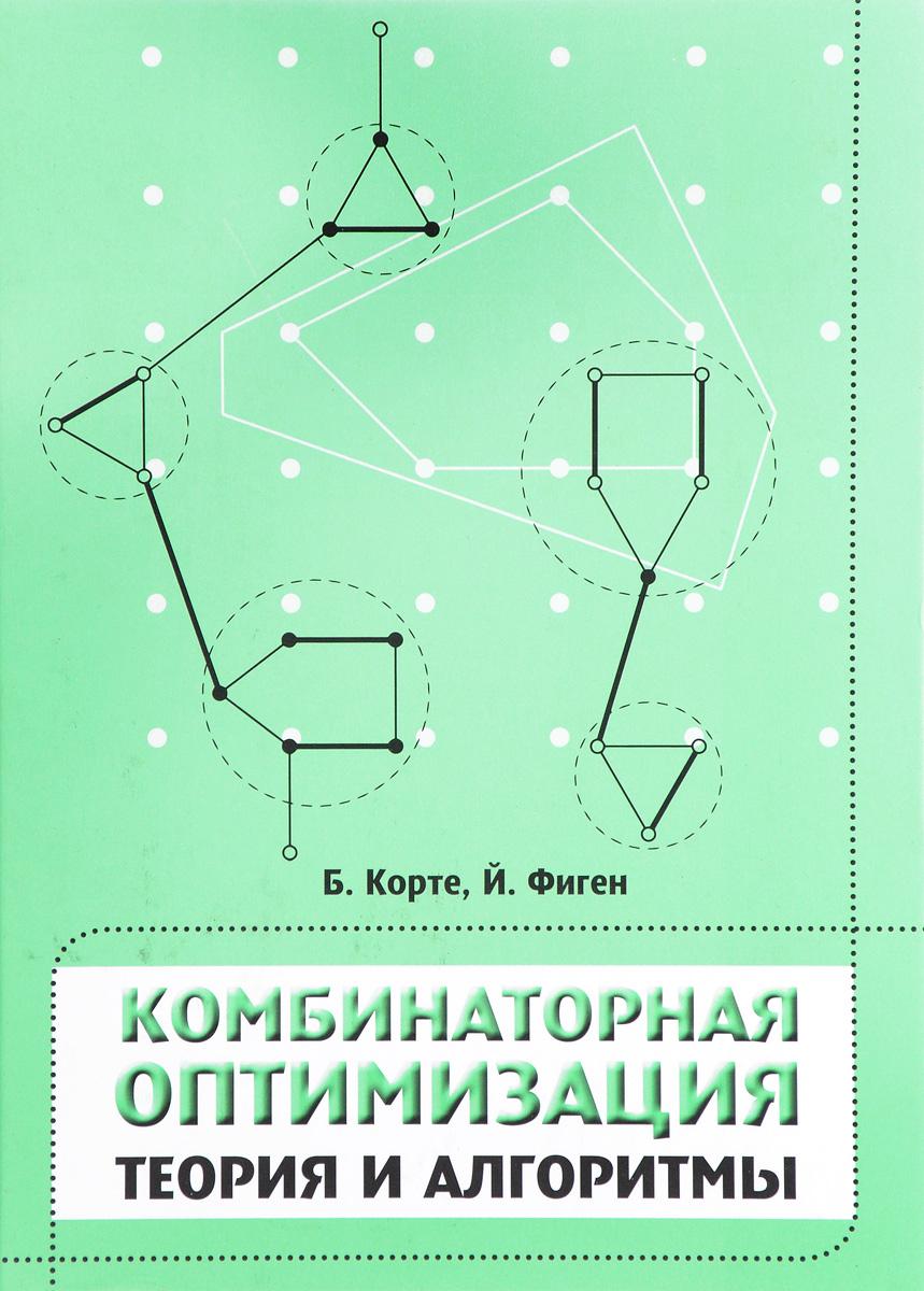 Б. Корте, Й. Фиген Комбинаторная оптимизация. Теория и алгоритмы айгнер м комбинаторная теория