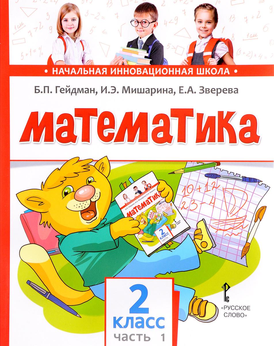 Б. П. Гейдман, И. Э. Мишарина, Е. А. Зверева Математика. 2 класс. Учебное издание. В 2 частях. Часть 1 гейдман б мишарина и зверева е математика 1 класс часть 2