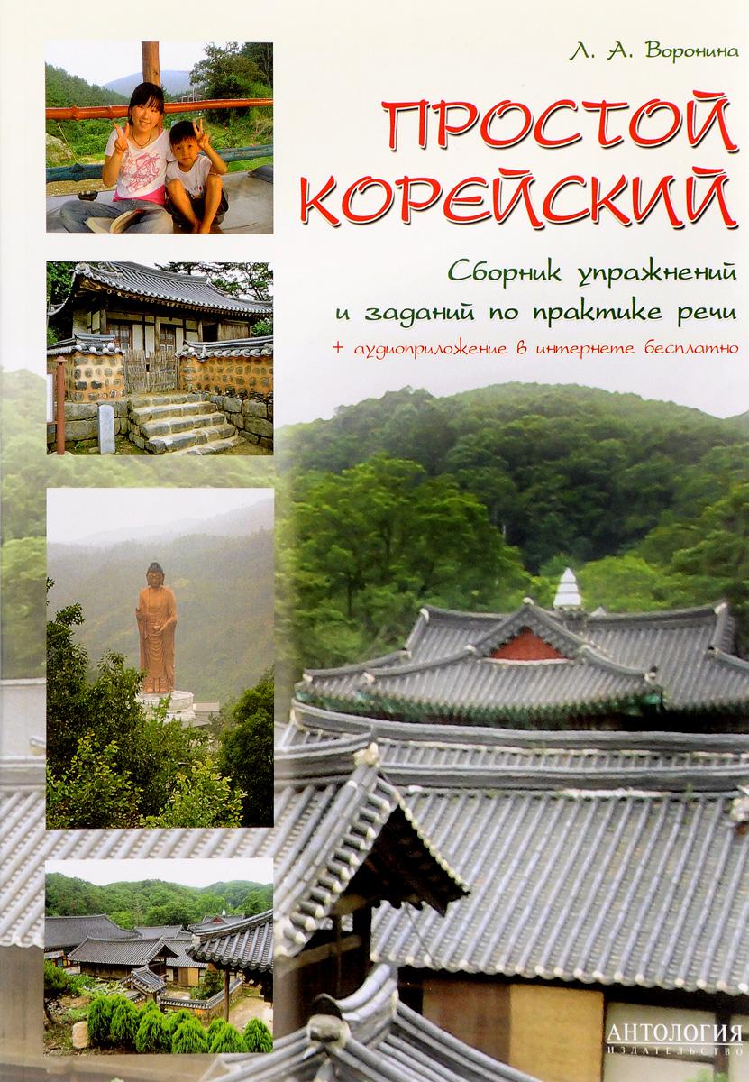 Простой корейский. Сборник упражнений и заданий по практике речи. Учебно-методическое пособие