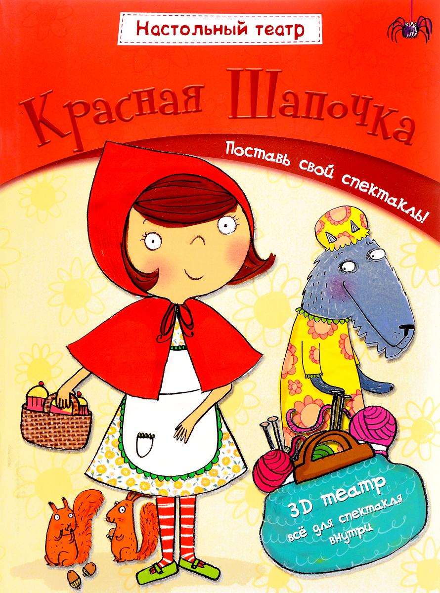 Красная шапочка. Настольный театр. Джем Купер