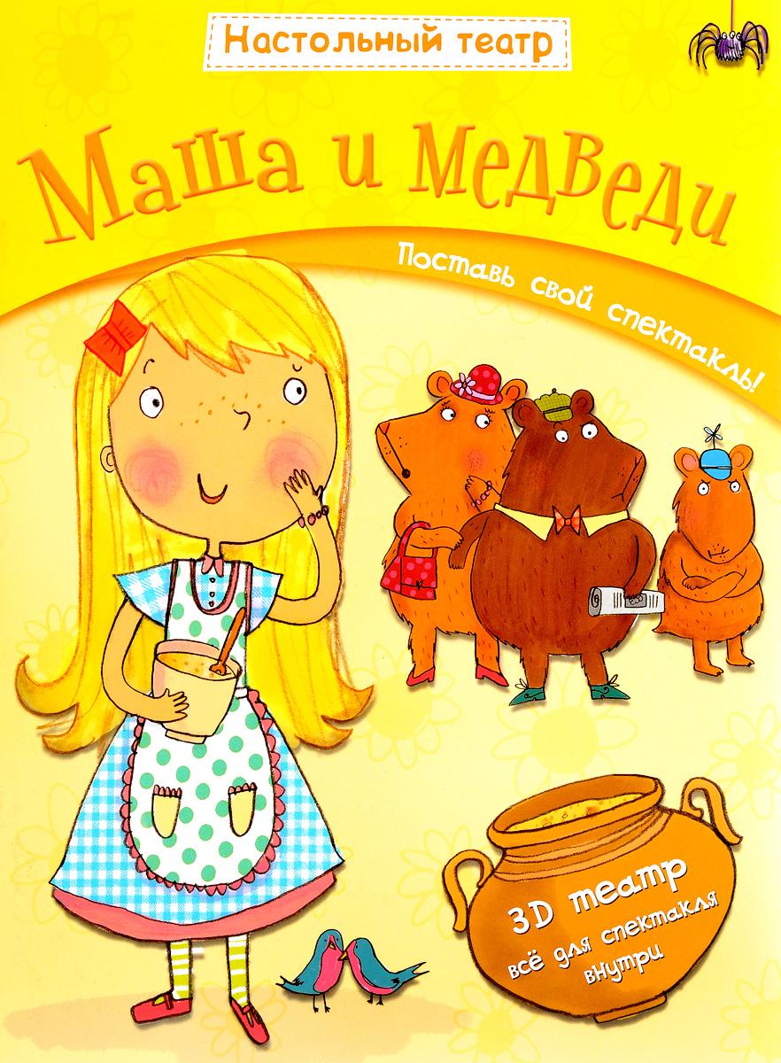 Джем Купер Маша и медведи. Настольный театр книжки игрушки мозаика синтез настольный театр маша и медведи