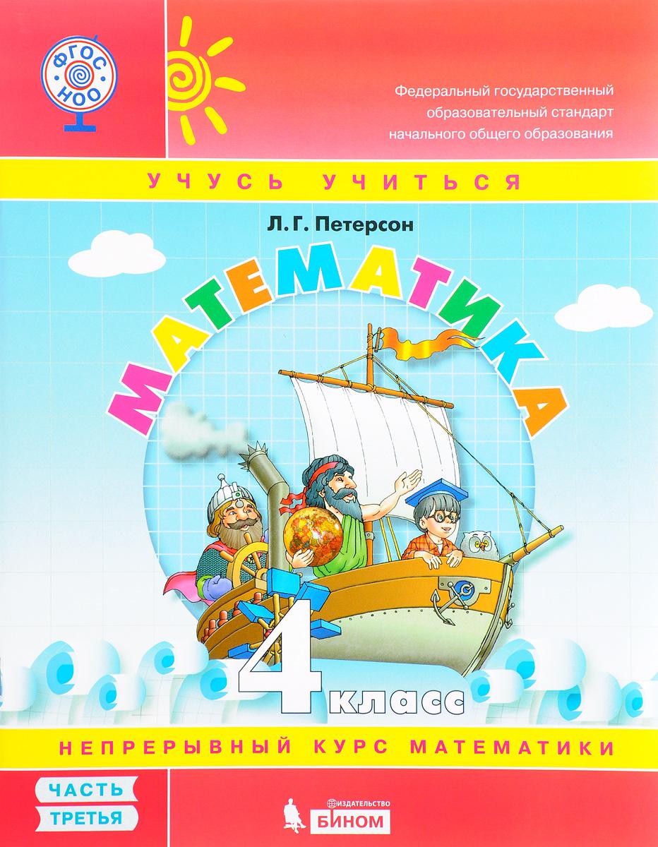 Л. Г. Петерсон Математика. 4 класс. Учебное пособие. В 3 частях. Часть 3 мир вокруг от а до я пособие для детей 4 5 лет в 3 х частях часть 1 фгос до