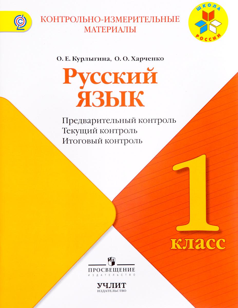Русский язык. 1 класс. Предварительный контроль, текущий контроль, итоговый контроль