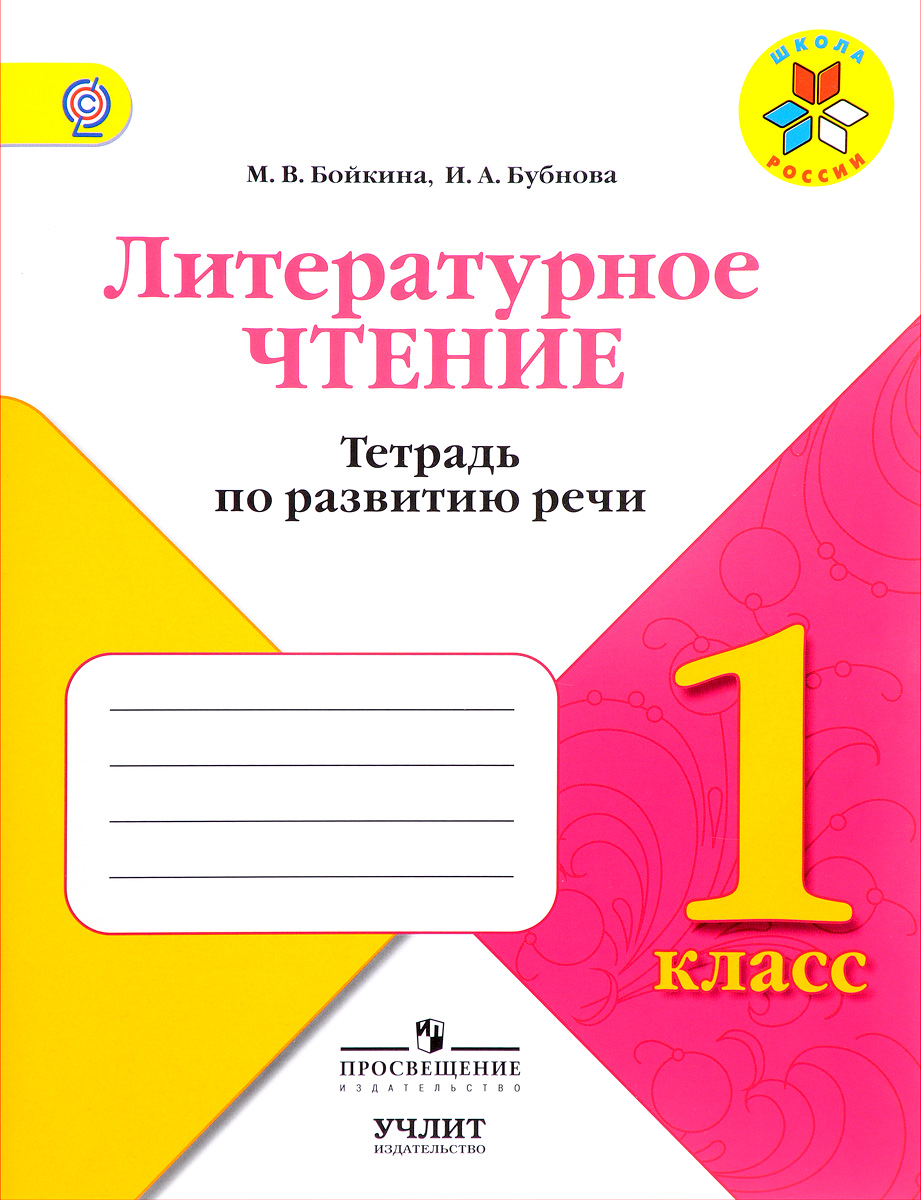 Гдз по русскому языку и культуре речи а.и.дунев
