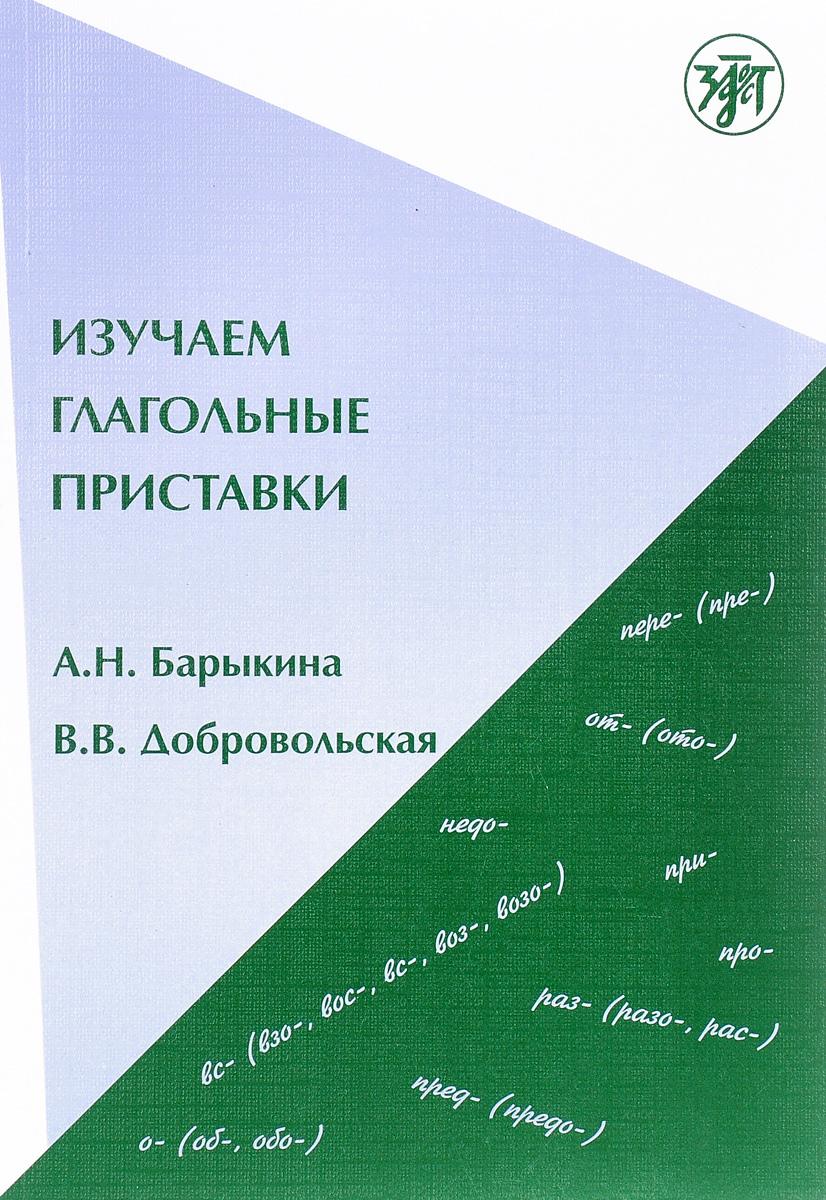 А. Н. Барыкина, В. В. Добровольская Изучаем глагольные приставки. Учебное пособие в в добровольская изучаем глагольные приставки