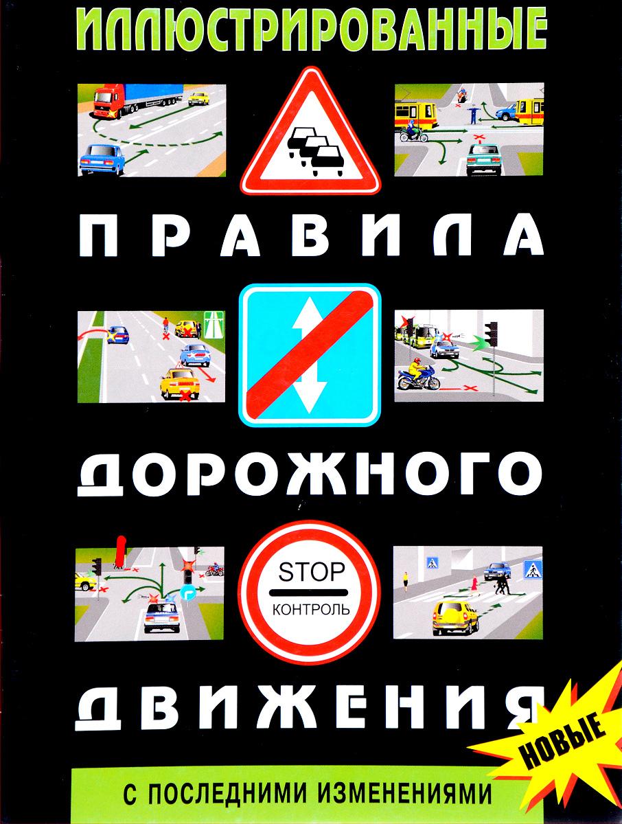Иллюстрированные правила дорожного движения Российской Федерации. С последними изменениями